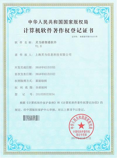 客户001基础版软件著作权登记证书.